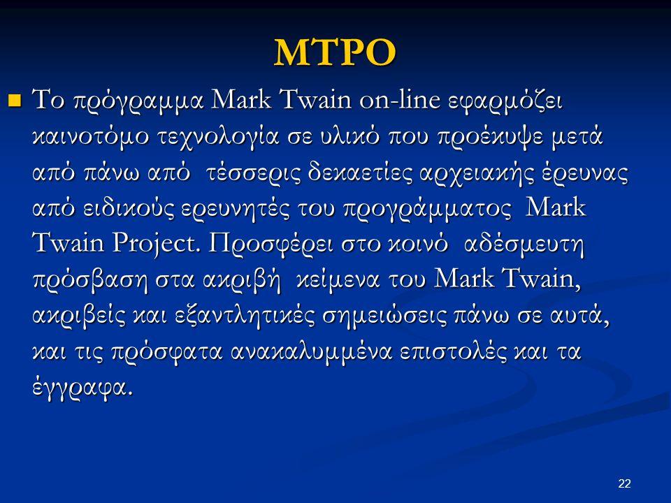 22MTPO Το πρόγραμμα Mark Twain on-line εφαρμόζει καινοτόμο τεχνολογία σε υλικό που προέκυψε μετά από πάνω από τέσσερις δεκαετίες αρχειακής έρευνας από ειδικούς ερευνητές του προγράμματος Mark Twain Project.