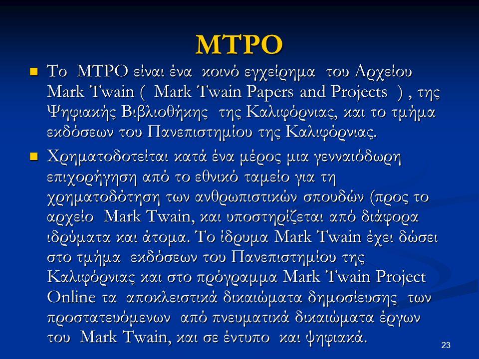23 MTPO Το MTPO είναι ένα κοινό εγχείρημα του Αρχείου Mark Twain ( Mark Twain Papers and Projects ), της Ψηφιακής Βιβλιοθήκης της Καλιφόρνιας, και το