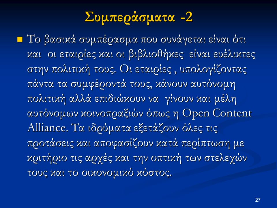 27 Συμπεράσματα -2 Το βασικά συμπέρασμα που συνάγεται είναι ότι και οι εταιρίες και οι βιβλιοθήκες είναι ευέλικτες στην πολιτική τους.