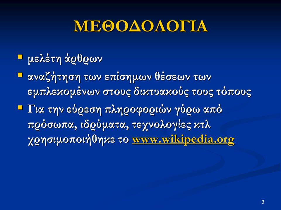 3 ΜΕΘΟΔΟΛΟΓΙΑ  μελέτη άρθρων  αναζήτηση των επίσημων θέσεων των εμπλεκομένων στους δικτυακούς τους τόπους  Για την εύρεση πληροφοριών γύρω από πρόσωπα, ιδρύματα, τεχνολογίες κτλ χρησιμοποιήθηκε το www.wikipedia.org www.wikipedia.org