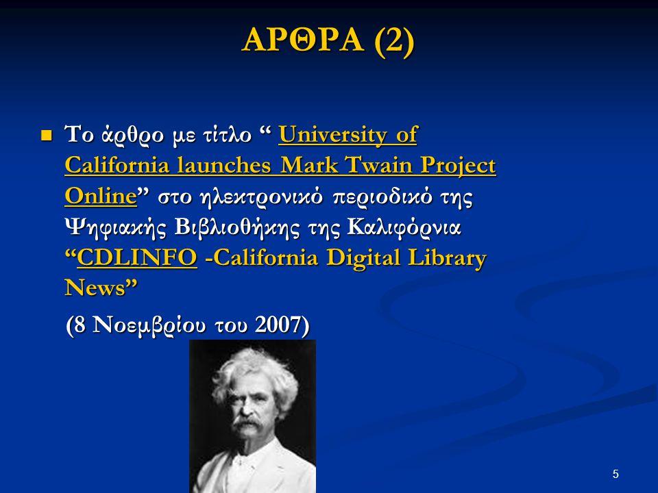 5 ΑΡΘΡΑ (2) Το άρθρο με τίτλο University of California launches Mark Twain Project Online στο ηλεκτρονικό περιοδικό της Ψηφιακής Βιβλιοθήκης της Καλιφόρνια CDLINFO -California Digital Library News Το άρθρο με τίτλο University of California launches Mark Twain Project Online στο ηλεκτρονικό περιοδικό της Ψηφιακής Βιβλιοθήκης της Καλιφόρνια CDLINFO -California Digital Library News University of California launches Mark Twain Project OnlineCDLINFOUniversity of California launches Mark Twain Project OnlineCDLINFO (8 Νοεμβρίου του 2007) (8 Νοεμβρίου του 2007)