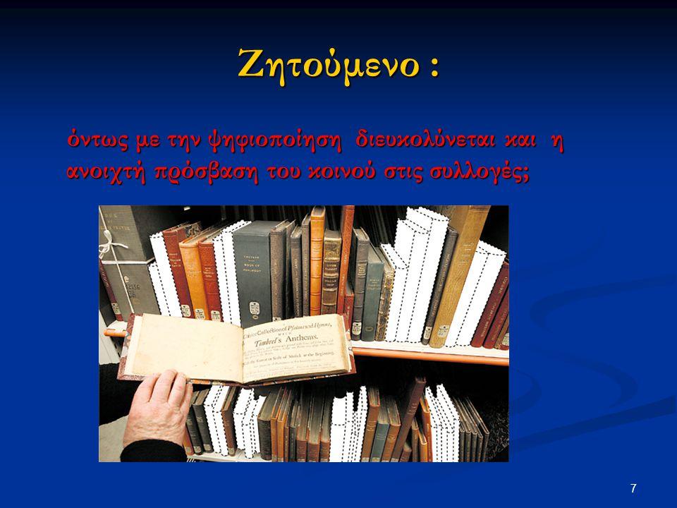 7 Ζητούμενο : όντως με την ψηφιοποίηση διευκολύνεται και η ανοιχτή πρόσβαση του κοινού στις συλλογές; όντως με την ψηφιοποίηση διευκολύνεται και η ανοιχτή πρόσβαση του κοινού στις συλλογές;