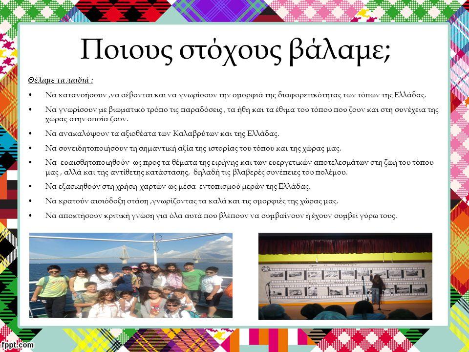 Ποιους στόχους βάλαμε; Θέλαμε τα παιδιά : Να κατανοήσουν,να σέβονται και να γνωρίσουν την ομορφιά της διαφορετικότητας των τόπων της Ελλάδας.
