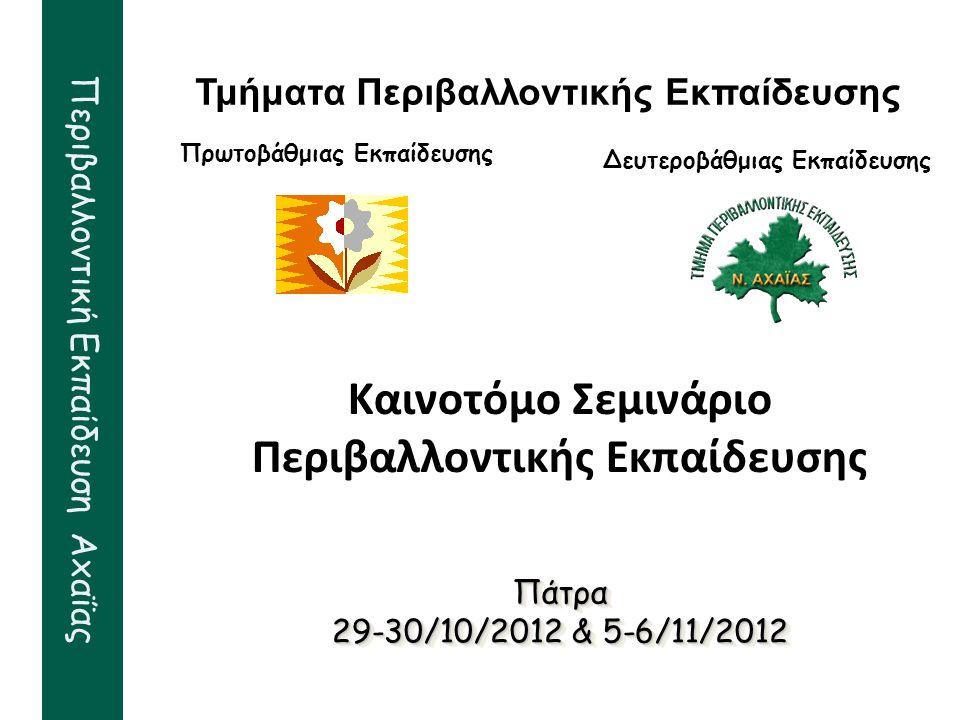 Στρατηγικές - πλαίσια Παπαϊωάννου Ιωάννα & Σακοβέλη Πηνελόπη