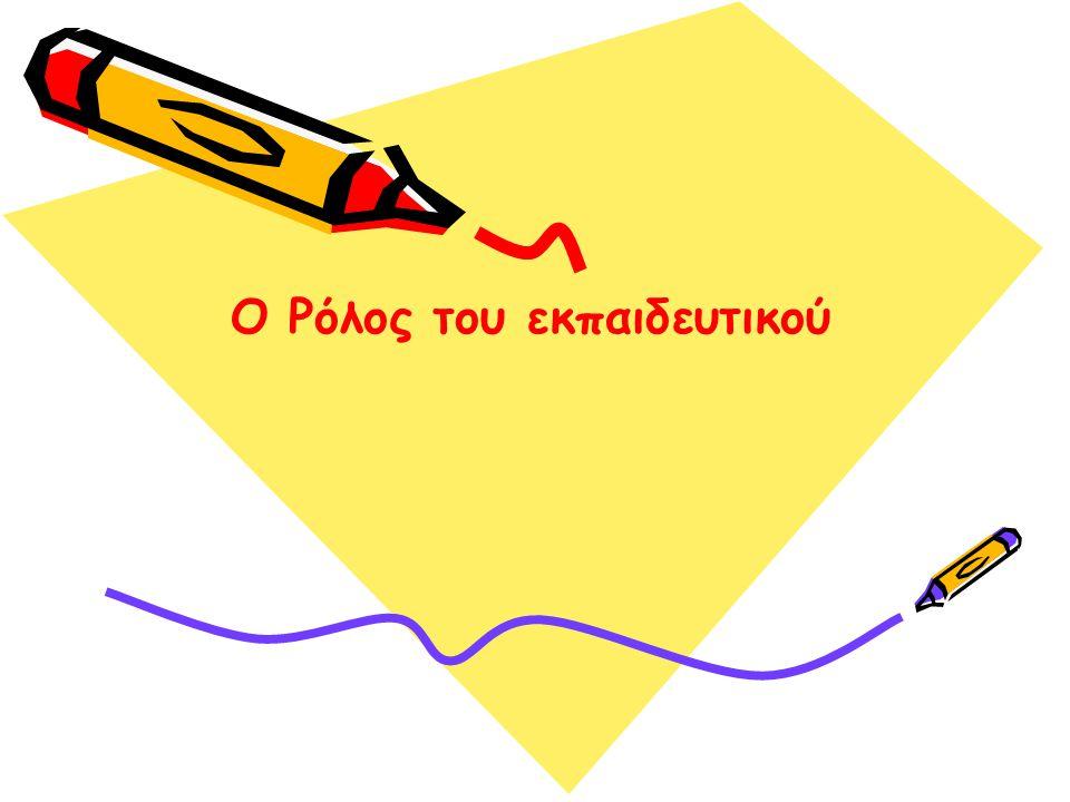 Ο ρόλος του εκπαιδευτικού Εμψυχωτής Προκαλεί το ενδιαφέρον Αφουγκράζεται τις ανάγκες Ενθαρρύνει, εμπνέει Ενισχύει την ανακάλυψη, συνεργατικότητα, αυτοεκτίμηση….
