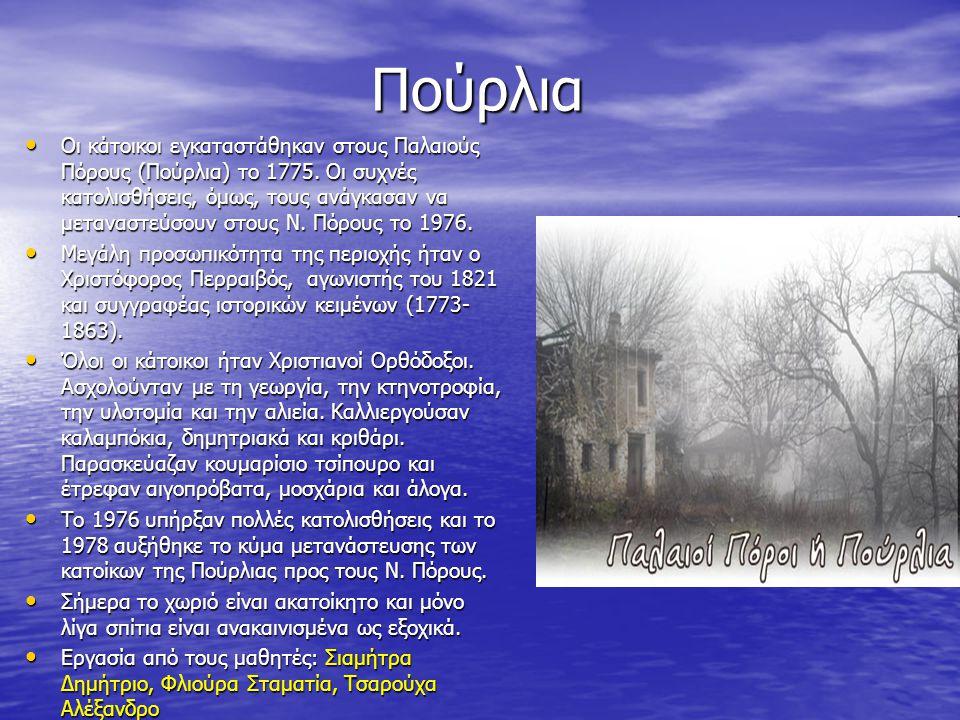 Παλαιός Παντελεήμονας Είναι κτισμένος στον Όλυμπο πάνω από τον Πλαταμώνα.
