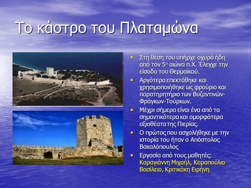 Το κάστρο του Πλαταμώνα Στη θέση του υπήρχε οχυρό ήδη από τον 5 ο αιώνα π.Χ. Έλεγχε την είσοδο του Θερμαϊκού. Στη θέση του υπήρχε οχυρό ήδη από τον 5