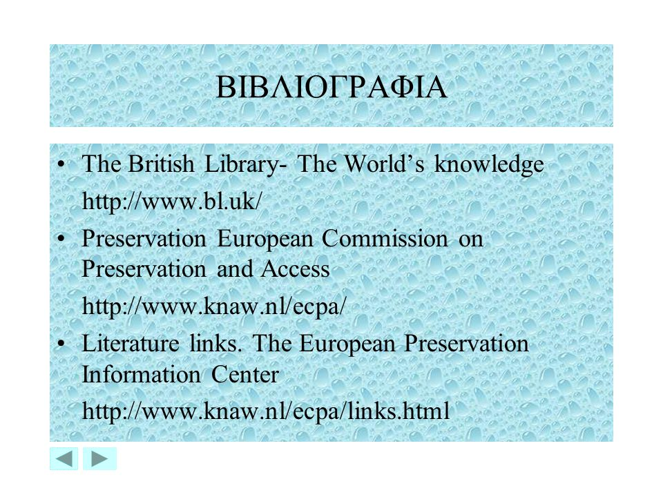 ΒΙΒΛΙΟΓΡΑΦΙΑ The British Library- The World's knowledge http://www.bl.uk/ Preservation European Commission on Preservation and Access http://www.knaw.nl/ecpa/ Literature links.
