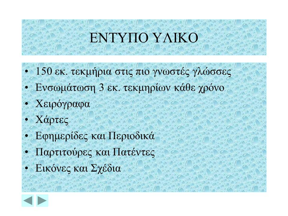 ΕΝΤΥΠΟ ΥΛΙΚΟ 150 εκ. τεκμήρια στις πιο γνωστές γλώσσες Ενσωμάτωση 3 εκ.