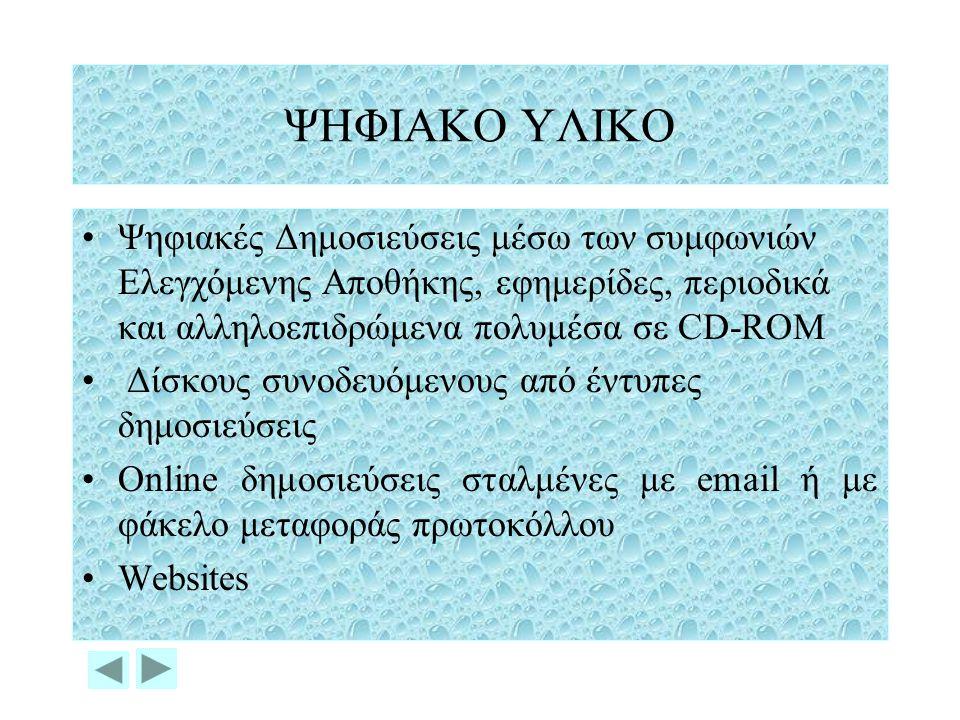 ΨΗΦΙΑΚΟ ΥΛΙΚΟ Ψηφιακές Δημοσιεύσεις μέσω των συμφωνιών Ελεγχόμενης Αποθήκης, εφημερίδες, περιοδικά και αλληλοεπιδρώμενα πολυμέσα σε CD-ROM Δίσκους συνοδευόμενους από έντυπες δημοσιεύσεις Online δημοσιεύσεις σταλμένες με email ή με φάκελο μεταφοράς πρωτοκόλλου Websites