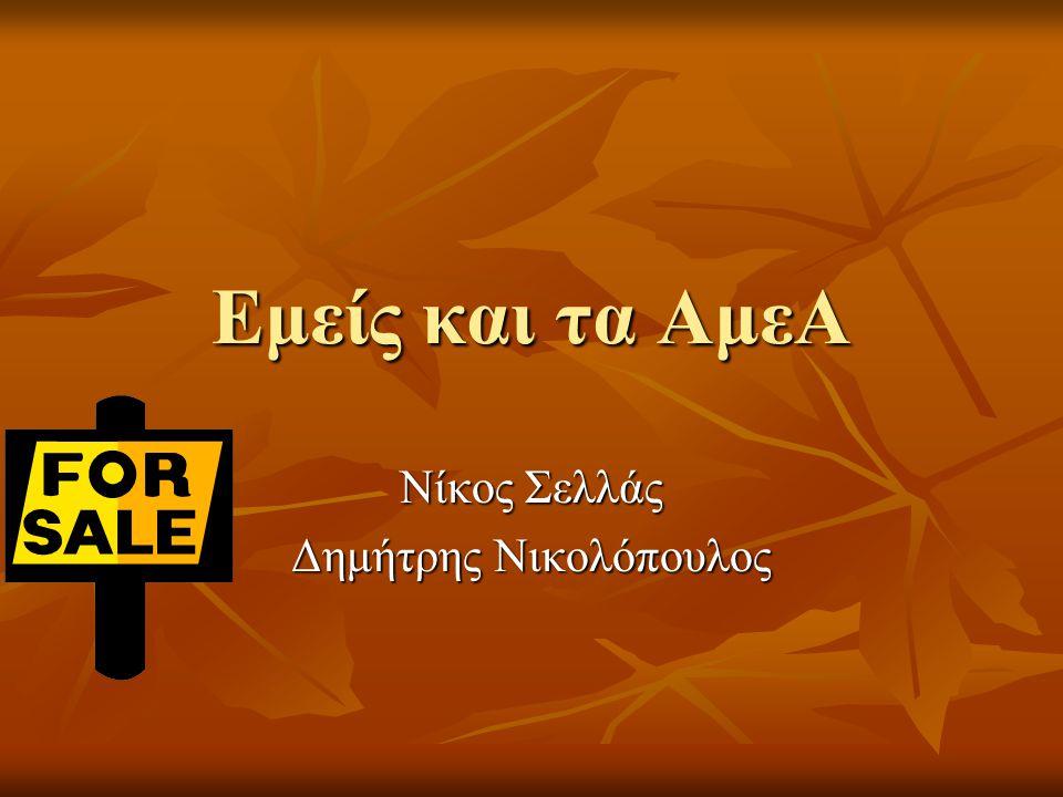 Εμείς και τα ΑμεΑ Νίκος Σελλάς Δημήτρης Νικολόπουλος