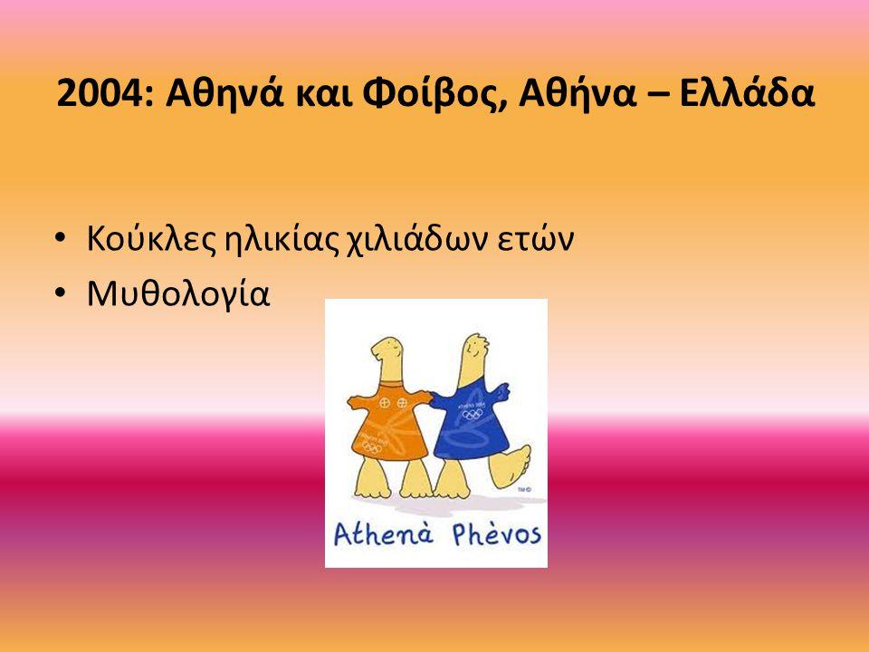 2004: Αθηνά και Φοίβος, Αθήνα – Ελλάδα Κούκλες ηλικίας χιλιάδων ετών Μυθολογία