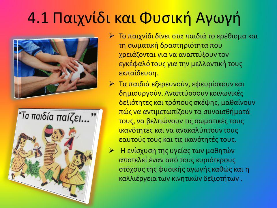 4.1 Παιχνίδι και Φυσική Αγωγή  Το παιχνίδι δίνει στα παιδιά το ερέθισμα και τη σωματική δραστηριότητα που χρειάζονται για να αναπτύξουν τον εγκέφαλό