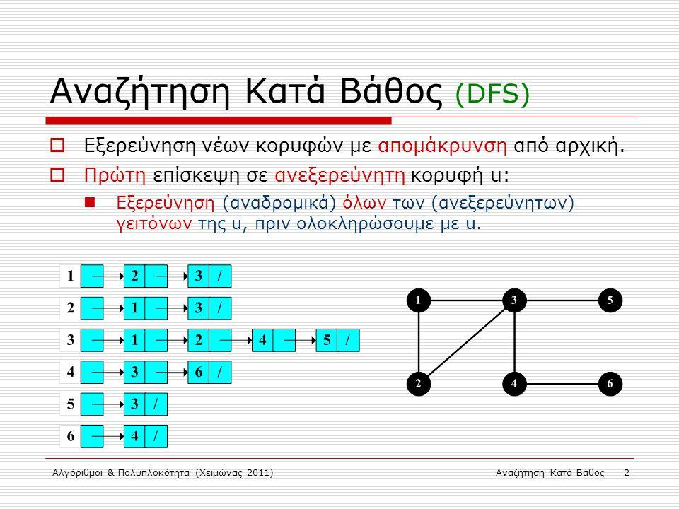 Αλγόριθμοι & Πολυπλοκότητα (Χειμώνας 2011)Αναζήτηση Κατά Βάθος 2 Αναζήτηση Κατά Βάθος (DFS)  Εξερεύνηση νέων κορυφών με απομάκρυνση από αρχική.