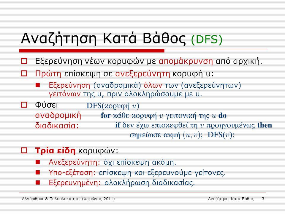 Αλγόριθμοι & Πολυπλοκότητα (Χειμώνας 2011)Αναζήτηση Κατά Βάθος 3 Αναζήτηση Κατά Βάθος (DFS)  Εξερεύνηση νέων κορυφών με απομάκρυνση από αρχική.