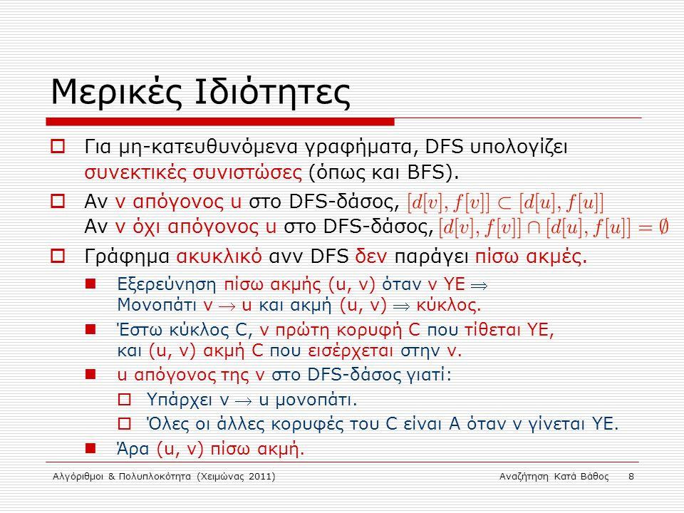 Αλγόριθμοι & Πολυπλοκότητα (Χειμώνας 2011)Αναζήτηση Κατά Βάθος 8 Μερικές Ιδιότητες  Για μη-κατευθυνόμενα γραφήματα, DFS υπολογίζει συνεκτικές συνιστώσες (όπως και BFS).