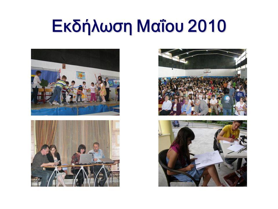 Εκδήλωση Μαΐου 2010