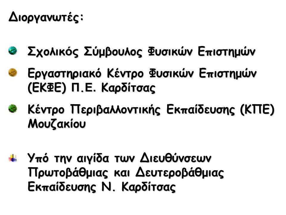Διοργανωτές: Σχολικ ός Σύμβουλος Φυσικών Επιστημών Εργαστηριακό Κέντρο Φυσικών Επιστημών (ΕΚΦΕ) Π.