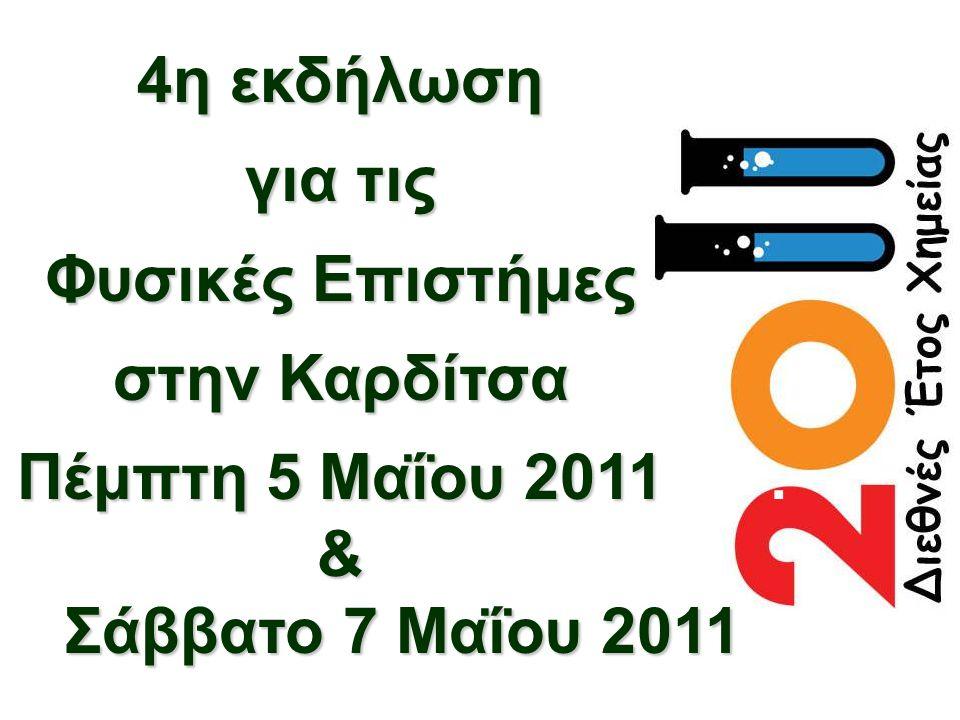 4η εκδήλωση 4η εκδήλωση. για τις για τις. Φυσικές Επιστήμες Φυσικές Επιστήμες.