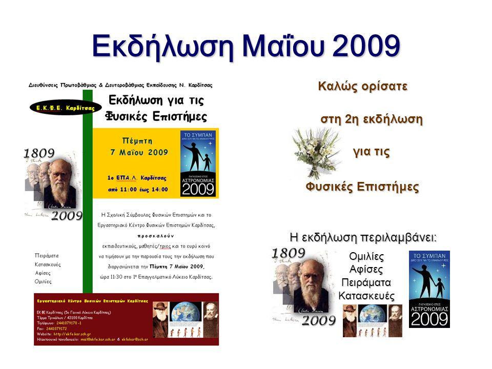Εκδήλωση Μαΐου 2009 Καλώς ορίσατε στη 2η εκδήλωση στη 2η εκδήλωση για τις για τις Φυσικές Επιστήμες Η εκδήλωση περιλαμβάνει: ΟμιλίεςΑφίσεςΠειράματαΚατ