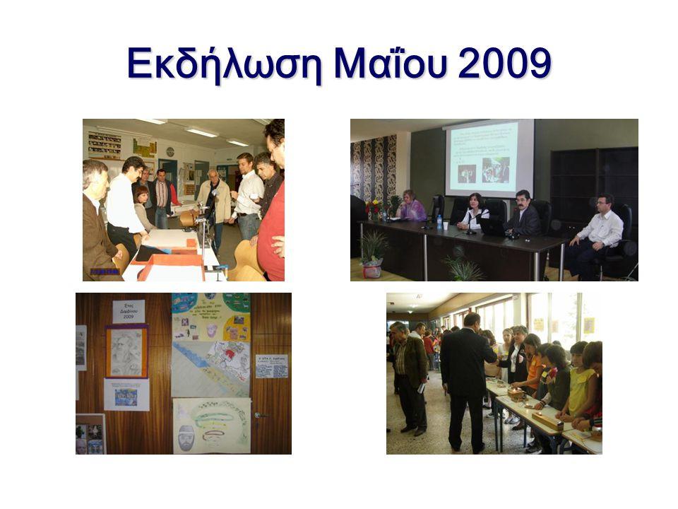 Εκδήλωση Μαΐου 2009