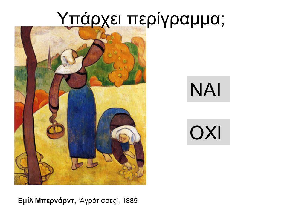 ΔΟΚΙΜΑΣΕ ΞΑΝΑ