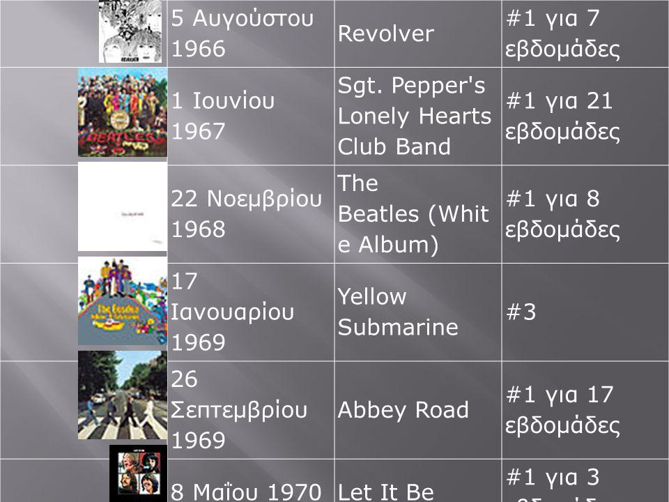 5 Αυγούστου 1966 Revolver #1 για 7 εβδομάδες 1 Ιουνίου 1967 Sgt. Pepper's Lonely Hearts Club Band #1 για 21 εβδομάδες 22 Νοεμβρίου 1968 The Beatles (W