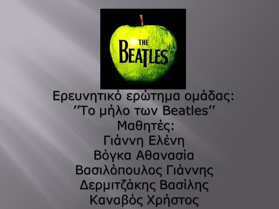 Ερευνητικό ερώτημα ομάδας: ''Το μήλο των Beatles'' Μαθητές: Μαθητές: Γιάννη Ελένη Βόγκα Αθανασία Βασιλόπουλος Γιάννης Δερμιτζάκης Βασίλης Καναβός Χρήσ