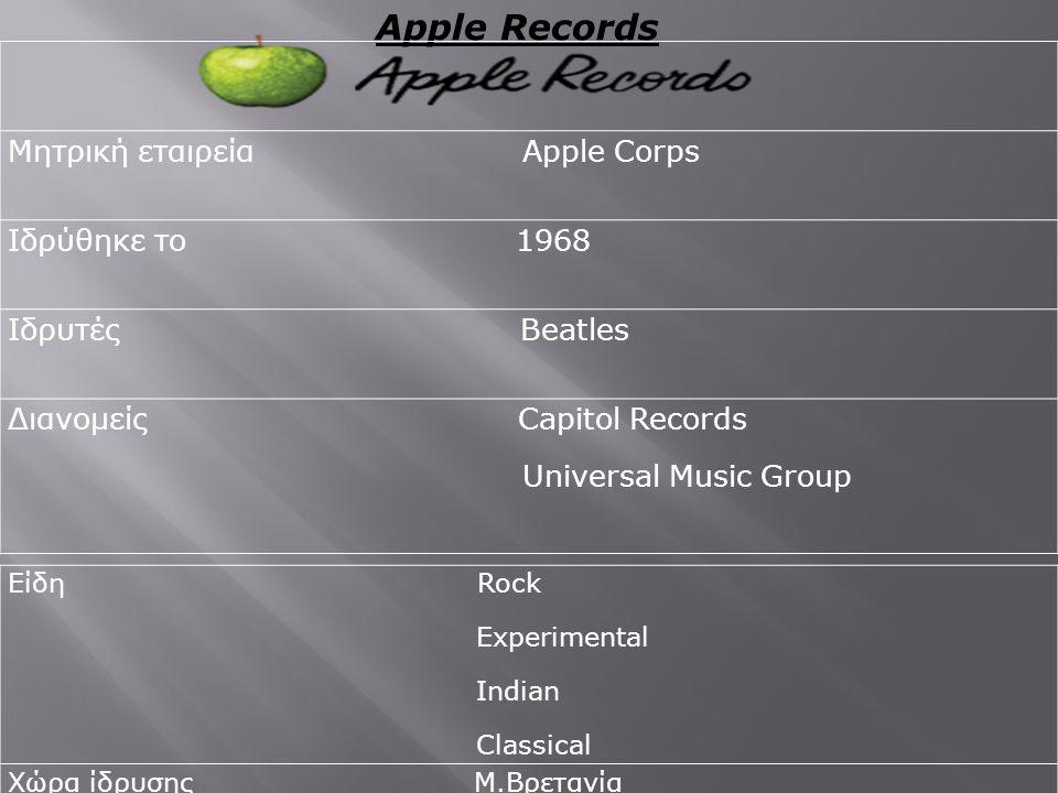 Apple Records Μητρική εταιρεία Apple Corps Ιδρύθηκε το 1968 Ιδρυτές Beatles Διανομείς Capitol Records Universal Music Group Είδη Rock Experimental Ind