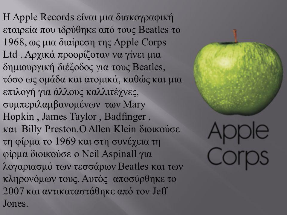 Η Apple Records είναι μια δισκογραφική εταιρεία που ιδρύθηκε από τους Beatles το 1968, ως μια διαίρεση της Apple Corps Ltd. Αρχικά προορίζοταν να γίνε