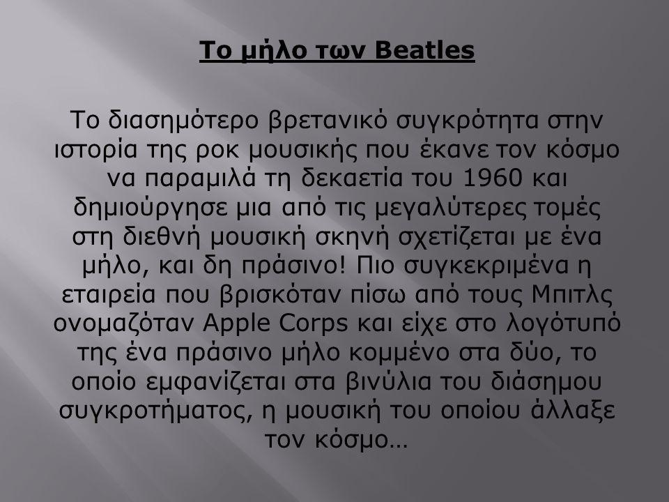 Το μήλο των Beatles Το διασημότερο βρετανικό συγκρότητα στην ιστορία της ροκ μουσικής που έκανε τον κόσμο να παραμιλά τη δεκαετία του 1960 και δημιούρ