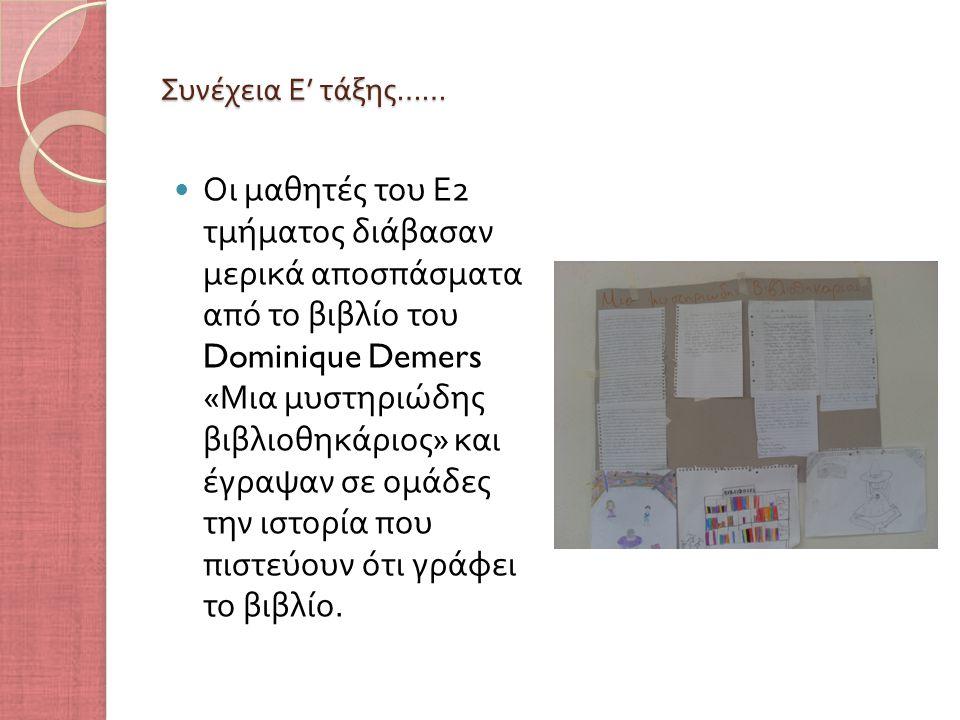 Συνέχεια Ε ' τάξης …… Οι μαθητές του Ε 2 τμήματος διάβασαν μερικά αποσπάσματα από το βιβλίο του Dominique Demers « Μια μυστηριώδης βιβλιοθηκάριος » κα