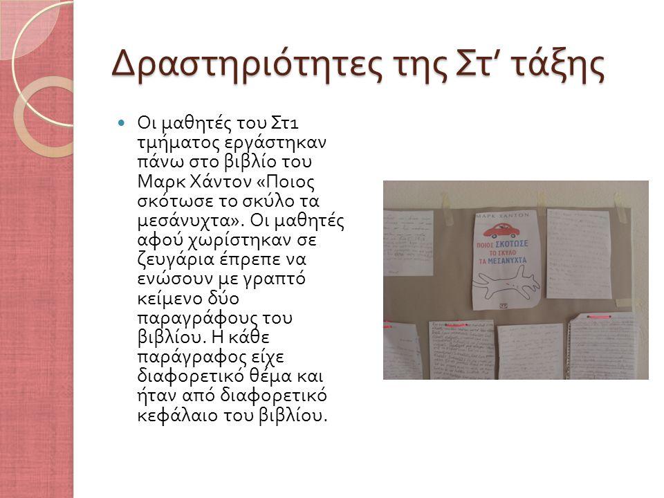 Δραστηριότητες της Στ ' τάξης Οι μαθητές του Στ 1 τμήματος εργάστηκαν πάνω στο βιβλίο του Μαρκ Χάντον « Ποιος σκότωσε το σκύλο τα μεσάνυχτα ». Οι μαθη