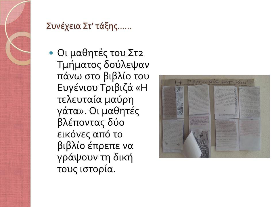 Συνέχεια Στ ' τάξης …… Οι μαθητές του Στ 2 Τμήματος δούλεψαν πάνω στο βιβλίο του Ευγένιου Τριβιζά « Η τελευταία μαύρη γάτα ». Οι μαθητές βλέποντας δύο
