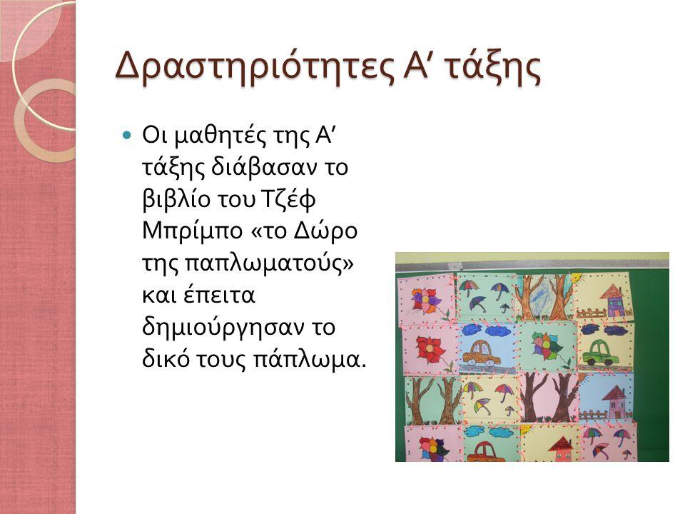 Δραστηριότητες Α ' τάξης Οι μαθητές της Α ' τάξης διάβασαν το βιβλίο του Τζέφ Μπρίμπο « το Δώρο της παπλωματούς » και έπειτα δημιούργησαν το δικό τους