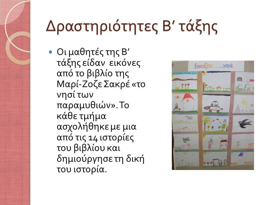 Δραστηριότητες Β ' τάξης Οι μαθητές της Β ' τάξης είδαν εικόνες από το βιβλίο της Μαρί - Ζοζε Σακρέ « το νησί των παραμυθιών ». Το κάθε τμήμα ασχολήθη