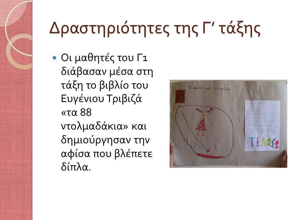 Δραστηριότητες της Γ ' τάξης Οι μαθητές του Γ 1 διάβασαν μέσα στη τάξη το βιβλίο του Ευγένιου Τριβιζά « τα 88 ντολμαδάκια » και δημιούργησαν την αφίσα