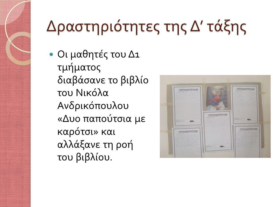 Δραστηριότητες της Δ ' τάξης Οι μαθητές του Δ 1 τμήματος διαβάσανε το βιβλίο του Νικόλα Ανδρικόπουλου « Δυο παπούτσια με καρότσι » και αλλάξανε τη ροή
