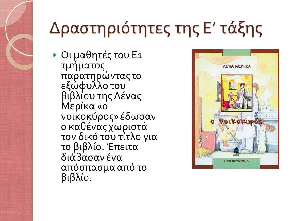 Δραστηριότητες της Ε ' τάξης Οι μαθητές του Ε 1 τμήματος παρατηρώντας το εξώφυλλο του βιβλίου της Λένας Μερίκα « ο νοικοκύρος » έδωσαν ο καθένας χωρισ