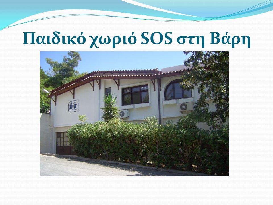 Παιδικό χωριό SOS στη Βάρη