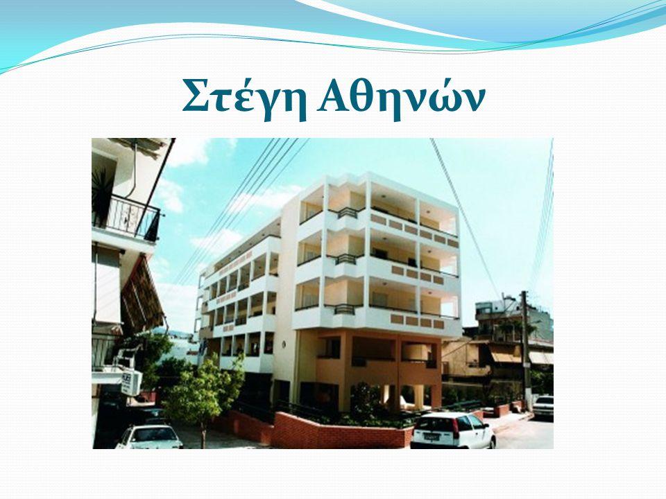 Στέγη Αθηνών