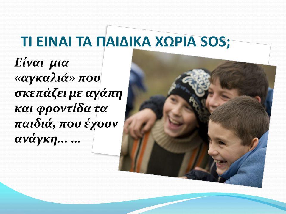ΤΙ ΕΙΝΑΙ ΤΑ ΠΑΙΔΙΚΑ ΧΩΡΙΑ SOS; Είναι μια «αγκαλιά» που σκεπάζει με αγάπη και φροντίδα τα παιδιά, που έχουν ανάγκη... …