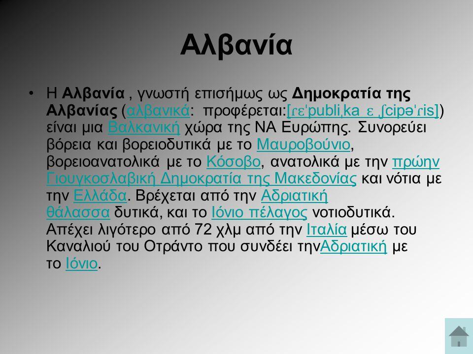 Αλβανία Η Αλβανία, γνωστή επισήμως ως Δημοκρατία της Αλβανίας (αλβανικά: προφέρεται:[ ɾɛˈ publi ˌ ka ɛ ˌʃ cipə ˈɾ is]) είναι μια Βαλκανική χώρα της ΝΑ
