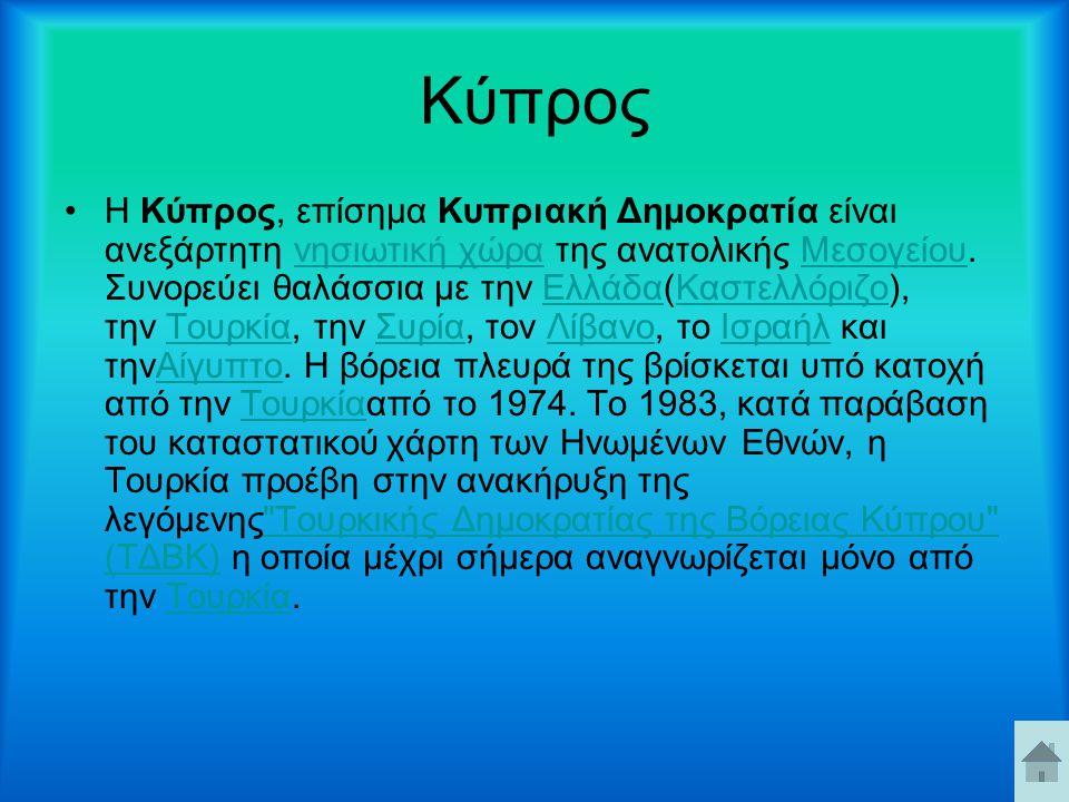 Κύπρος Η Κύπρος, επίσημα Κυπριακή Δημοκρατία είναι ανεξάρτητη νησιωτική χώρα της ανατολικής Μεσογείου. Συνορεύει θαλάσσια με την Ελλάδα(Καστελλόριζο),