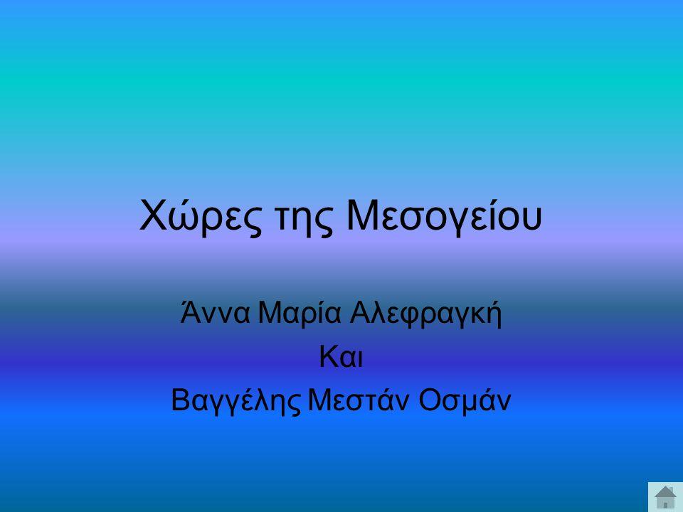 Χώρες της Μεσογείου Άννα Μαρία Αλεφραγκή Και Βαγγέλης Μεστάν Οσμάν