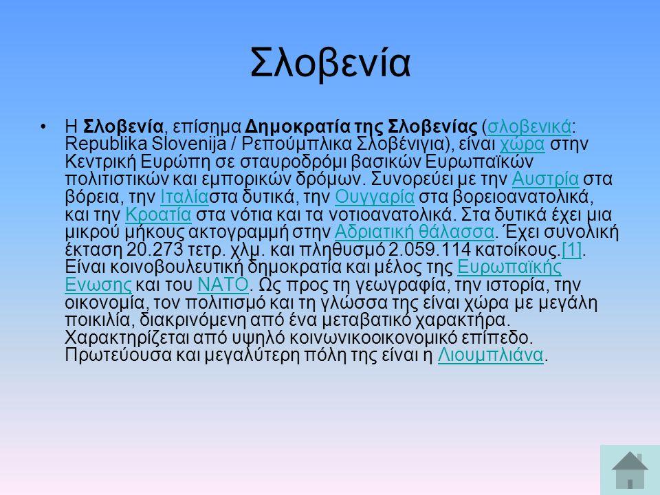 Σλοβενία Η Σλοβενία, επίσημα Δημοκρατία της Σλοβενίας (σλοβενικά: Republika Slovenija / Ρεπούμπλικα Σλοβένιγια), είναι χώρα στην Κεντρική Ευρώπη σε στ