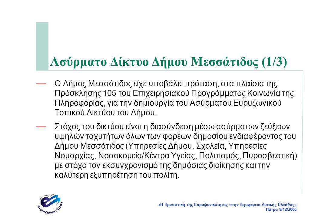 «Η Προοπτική της Ευρυζωνικότητας στην Περιφέρεια Δυτικής Ελλάδας» Πάτρα 9/12/2006 Ασύρματο Δίκτυο Δήμου Μεσσάτιδος (1/3) — Ο Δήμος Μεσσάτιδος είχε υποβάλει πρόταση, στα πλαίσια της Πρόσκλησης 105 του Επιχειρησιακού Προγράμματος Κοινωνία της Πληροφορίας, για την δημιουργία του Ασύρματου Ευρυζωνικού Τοπικού Δικτύου του Δήμου.