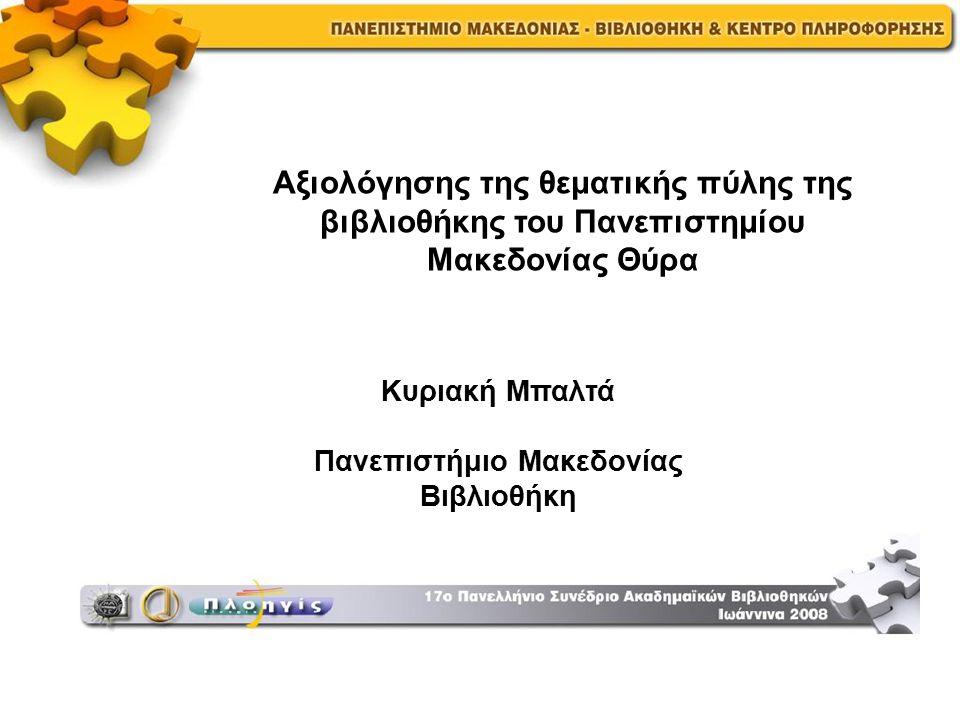 Αξιολόγησης της θεματικής πύλης της βιβλιοθήκης του Πανεπιστημίου Μακεδονίας Θύρα Κυριακή Μπαλτά Πανεπιστήμιο Μακεδονίας Βιβλιοθήκη