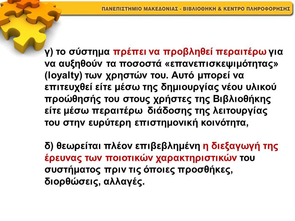 γ) το σύστημα πρέπει να προβληθεί περαιτέρω για να αυξηθούν τα ποσοστά «επανεπισκεψιμότητας» (loyalty) των χρηστών του.