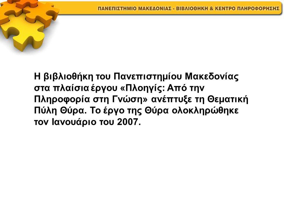 Η βιβλιοθήκη του Πανεπιστημίου Μακεδονίας στα πλαίσια έργου «Πλοηγίς: Από την Πληροφορία στη Γνώση» ανέπτυξε τη Θεματική Πύλη Θύρα.